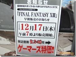 Final-Fantasy-XIII_Akihabara_12-03-09_11